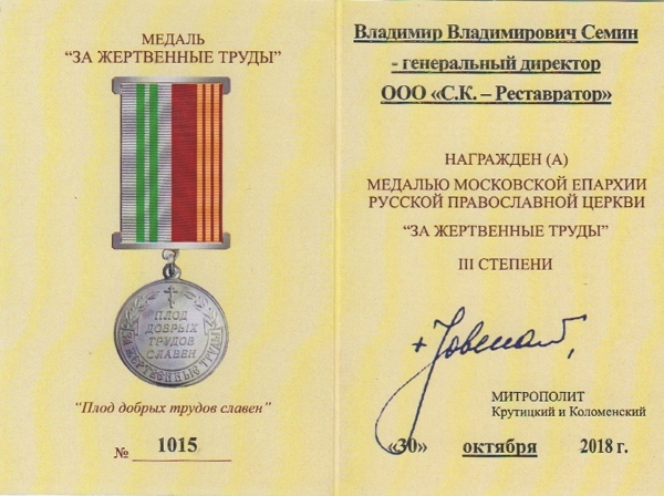 Медаль за жертвенные труды 3 степени