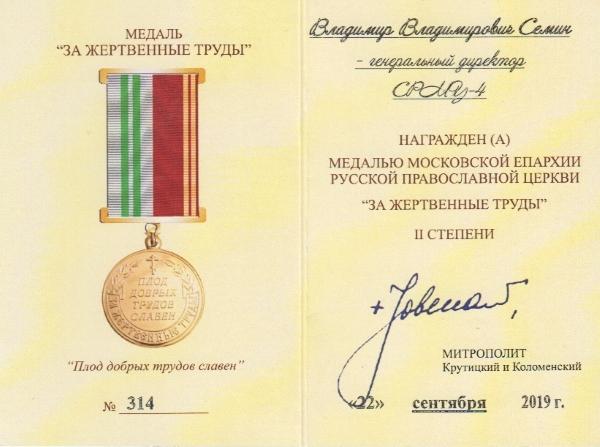 Медаль за жертвенные труды 2 степени
